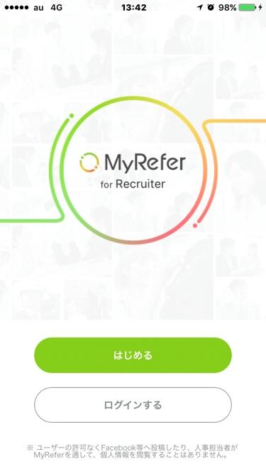 Myrefer_アプリログインイメージ