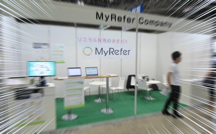 MyReferブース