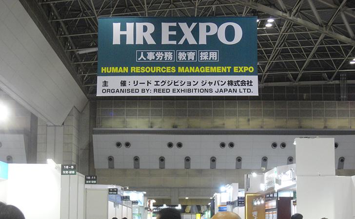 HR EXPO 2017 会場
