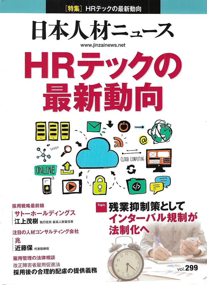 日本人材ニュース特集Vol299