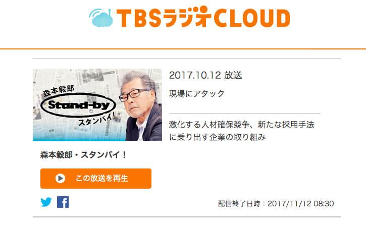TBSラジオ「森本毅郎・スタンバイ!」アーカイブ