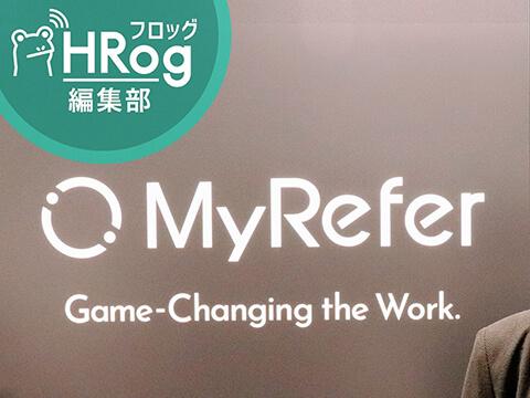 『HRog』のHRTech特集でMyReferが掲載されました