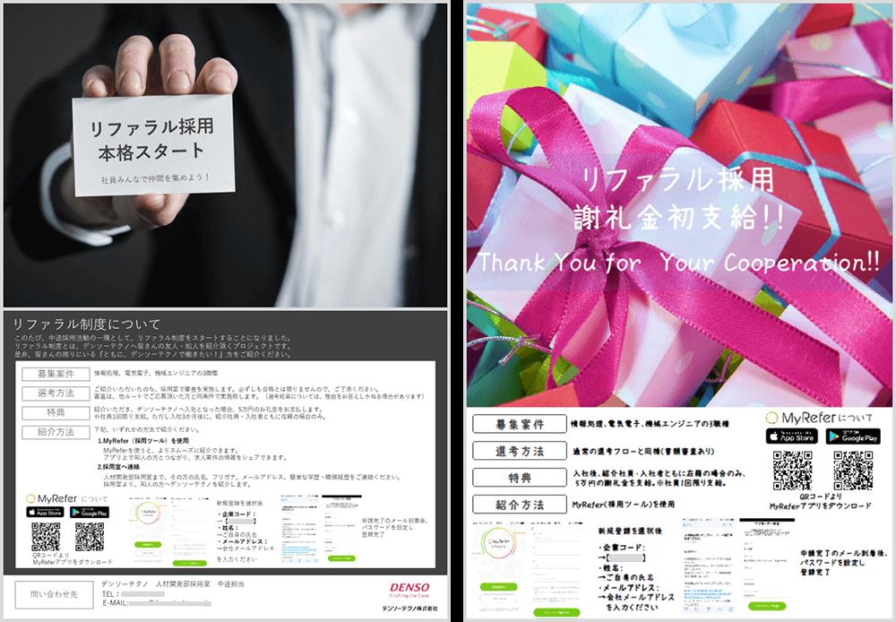 株式 デンソー 会社 テクノ