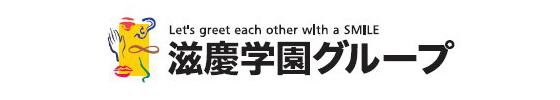 滋慶学園グループロゴ