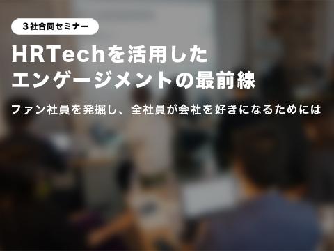 HRTechを活用したエンゲージメントの最前線 ~ファン社員を発掘し、全社員が会社を好きになるためには~