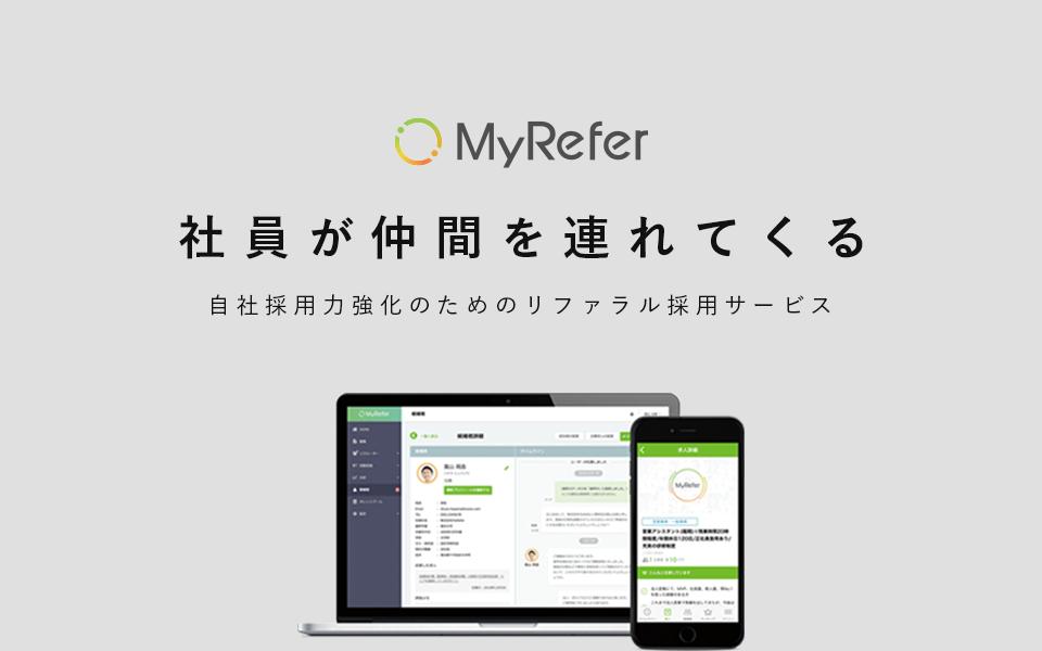 myreferサービス資料表紙